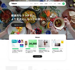 株式会社Taberu Technologies(タベルテクノロジーズ)