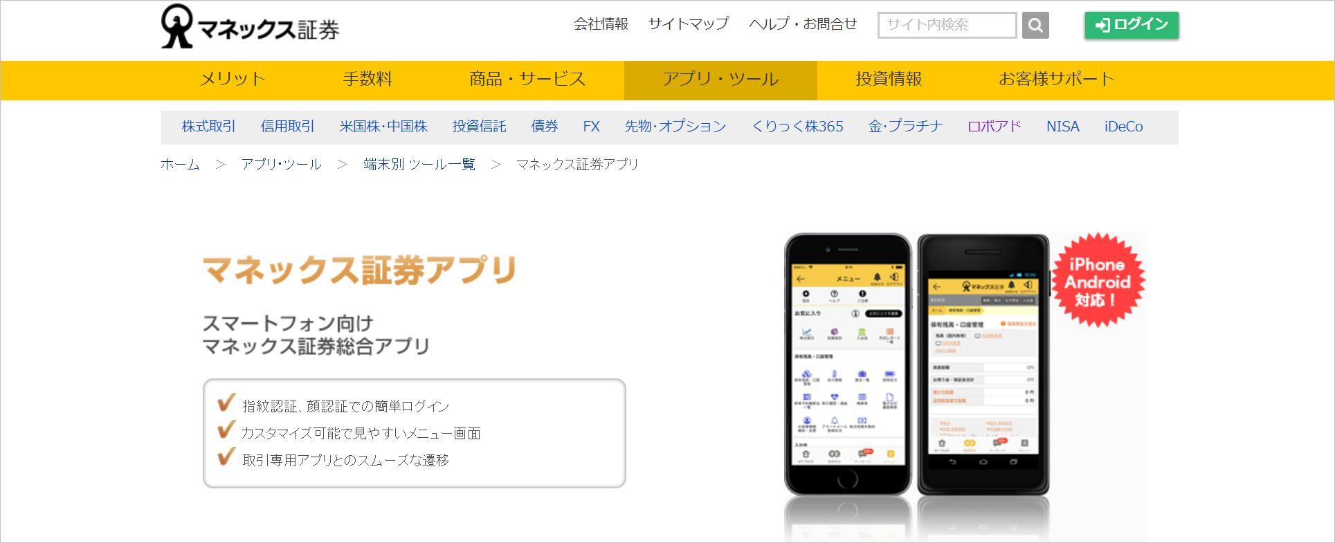 マネックス証券アプリのトップ画面