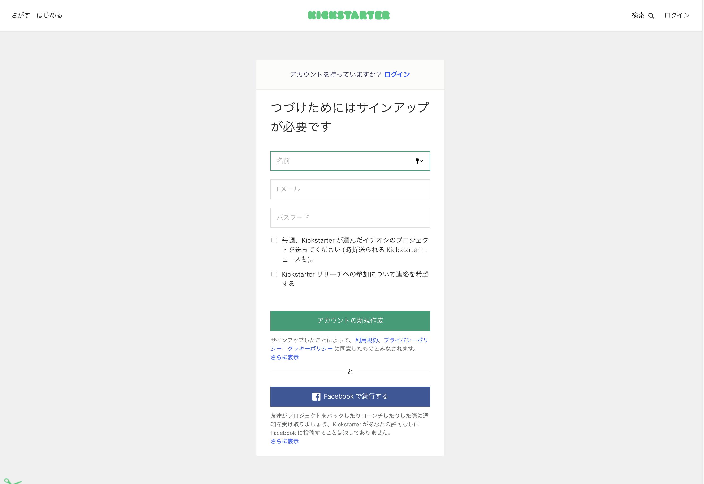 キックスターター日本語版の登録④