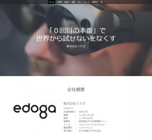 株式会社エドガ