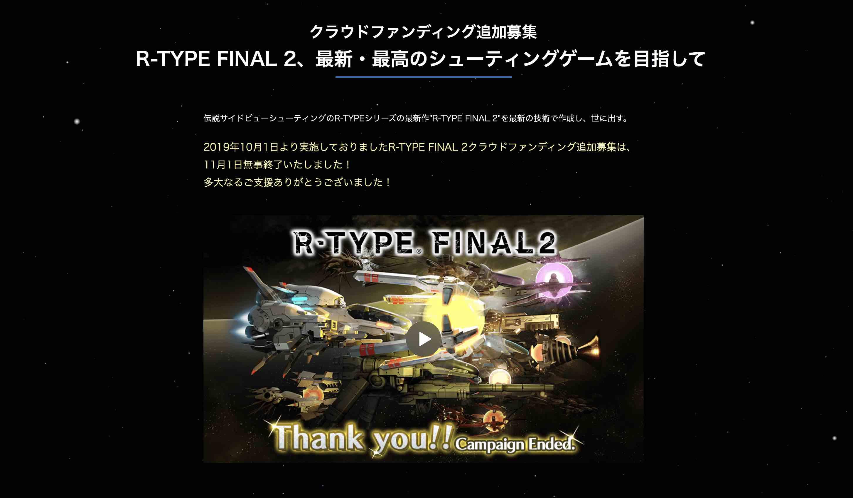 R-TYPE FINAL2キックスターター