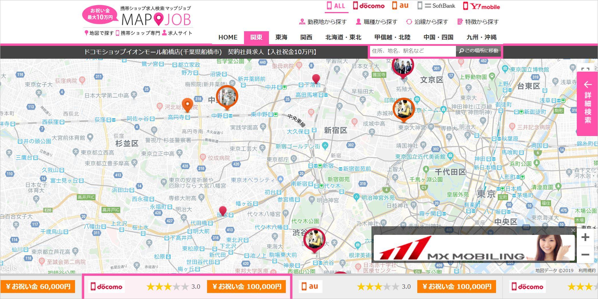 mapjobのトップ画面