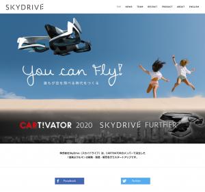 株式会社SkyDrive(スカイドライブ)