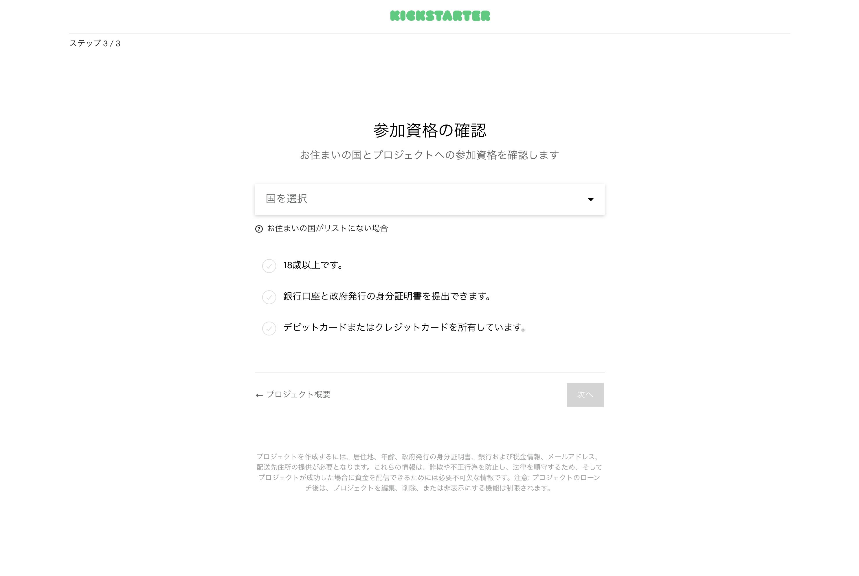 キックスターター日本語版の登録③