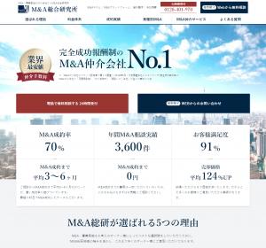 株式会社M&A総合研究所