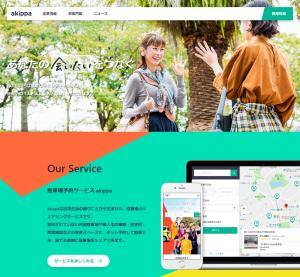 akippa(アキッパ)株式会社