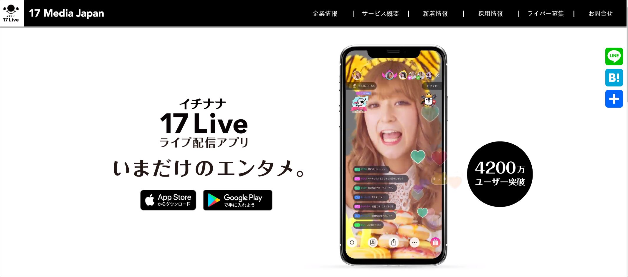 17Liveのトップ画面