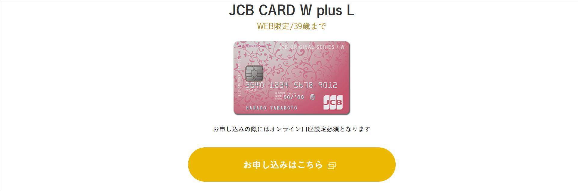JCB CARD W plus Lのトップページ