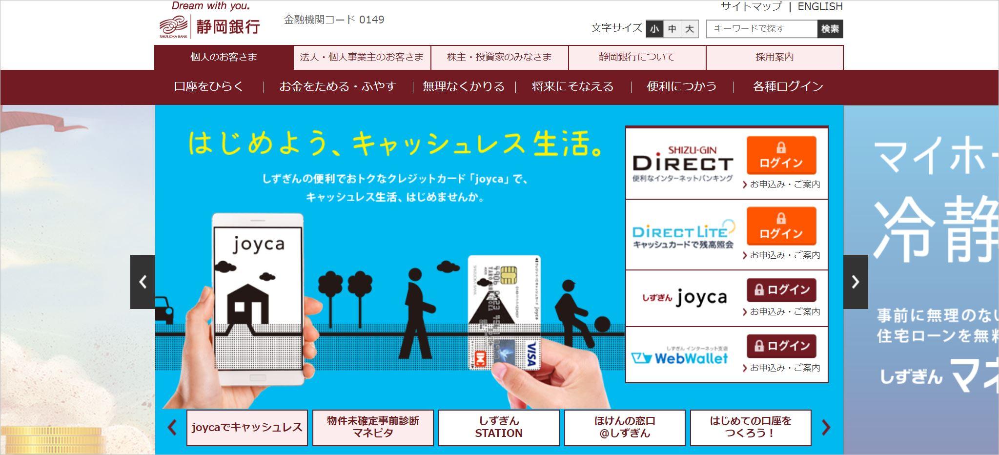 静岡銀行公式ページのトップ画面