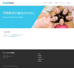 スマートスキャン株式会社