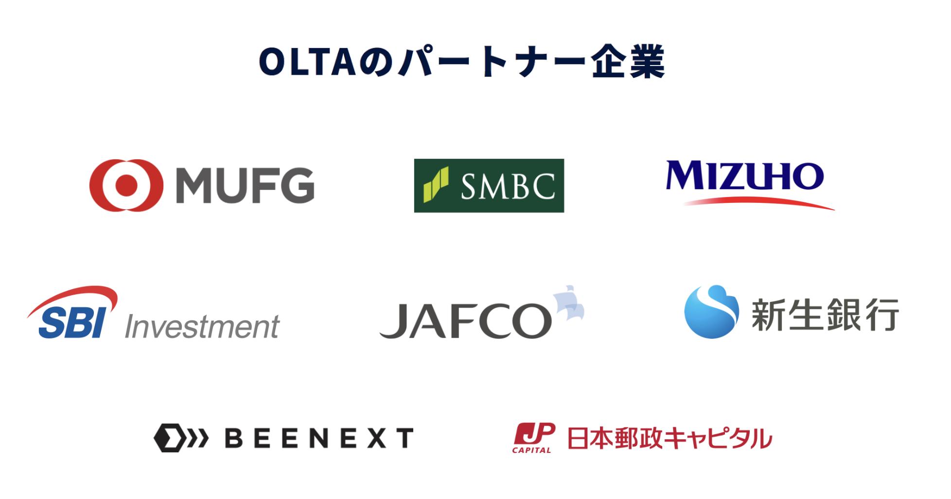 OLTAのパートナー企業