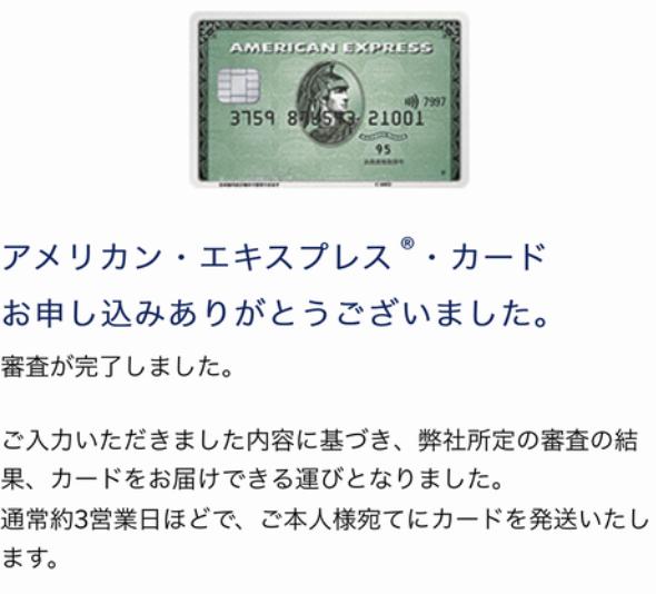 アメリカン・エキスプレス(R)・カード自動審査