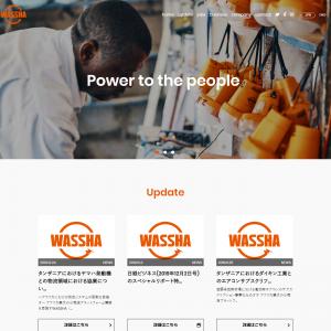 WASSHA株式会社