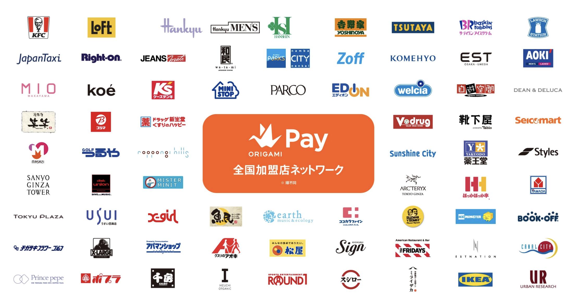 Origami Pay(オリガミペイ)加盟店