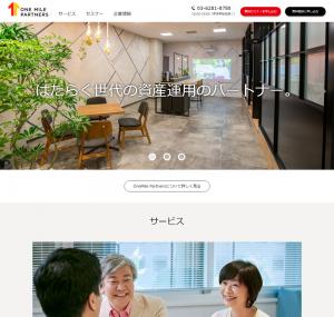 株式会社OneMile Partners