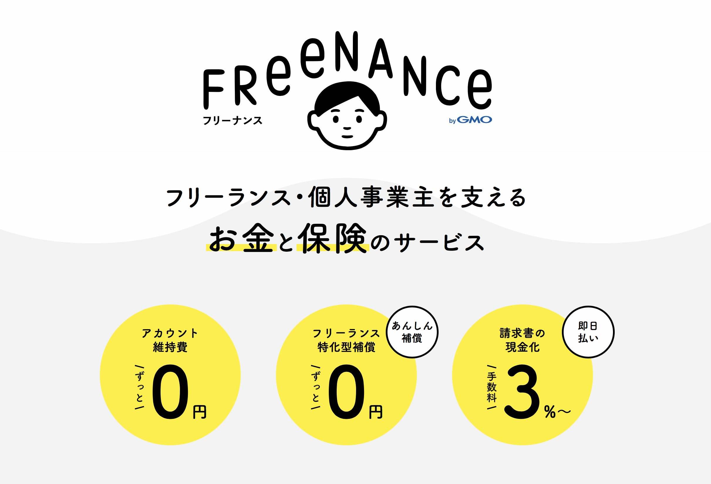 FREENANCE(フリーナンス)の審査難易度