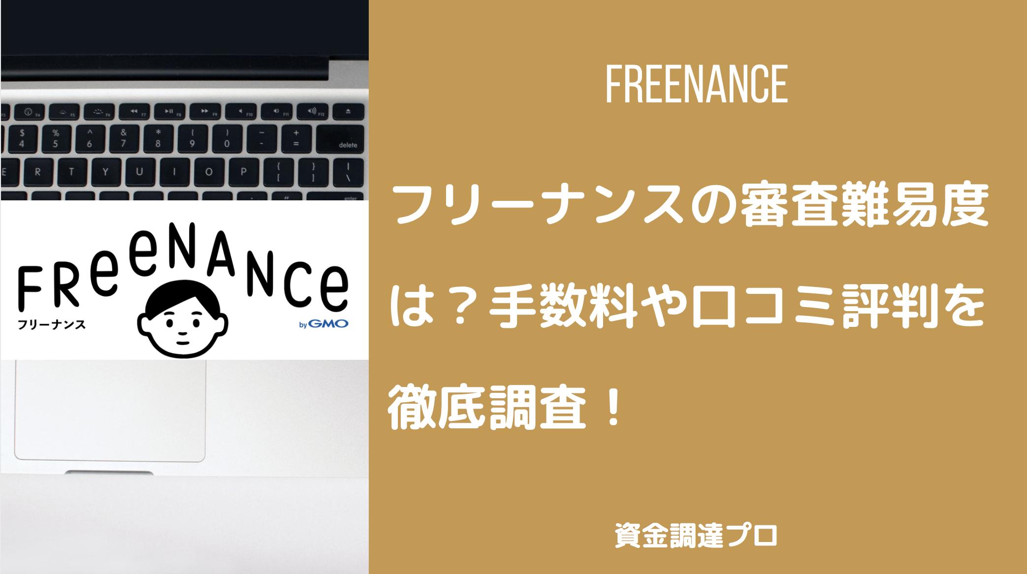 フリーナンス審査, Freenance審査, GMOフリーナンス