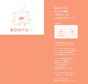 株式会社Bonyu.lab(ボニュウラボ)