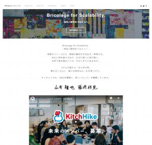 株式会社キッチハイク