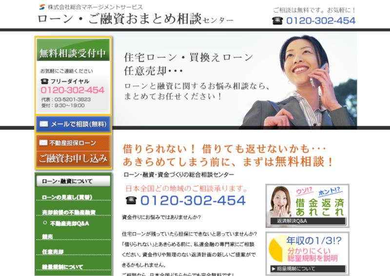 ローン・ご融資おまとめ相談センター
