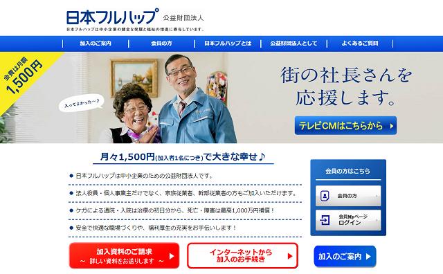 公益財団法人日本フルハップ「ケガの補償」