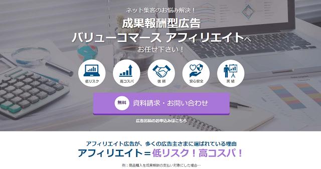 ValueCommerce(バリューコマース)公式サイト