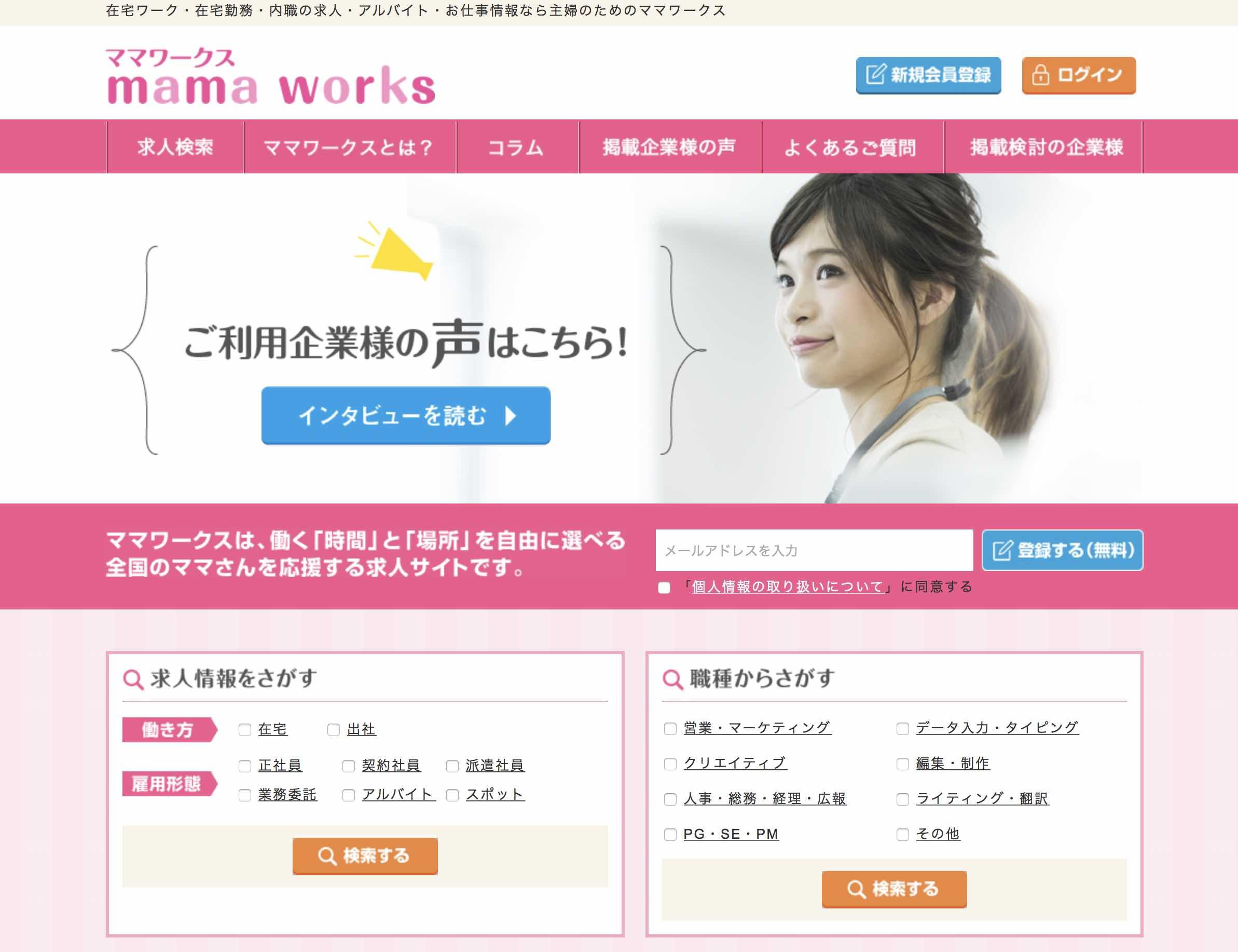 mama works(ママワークス)