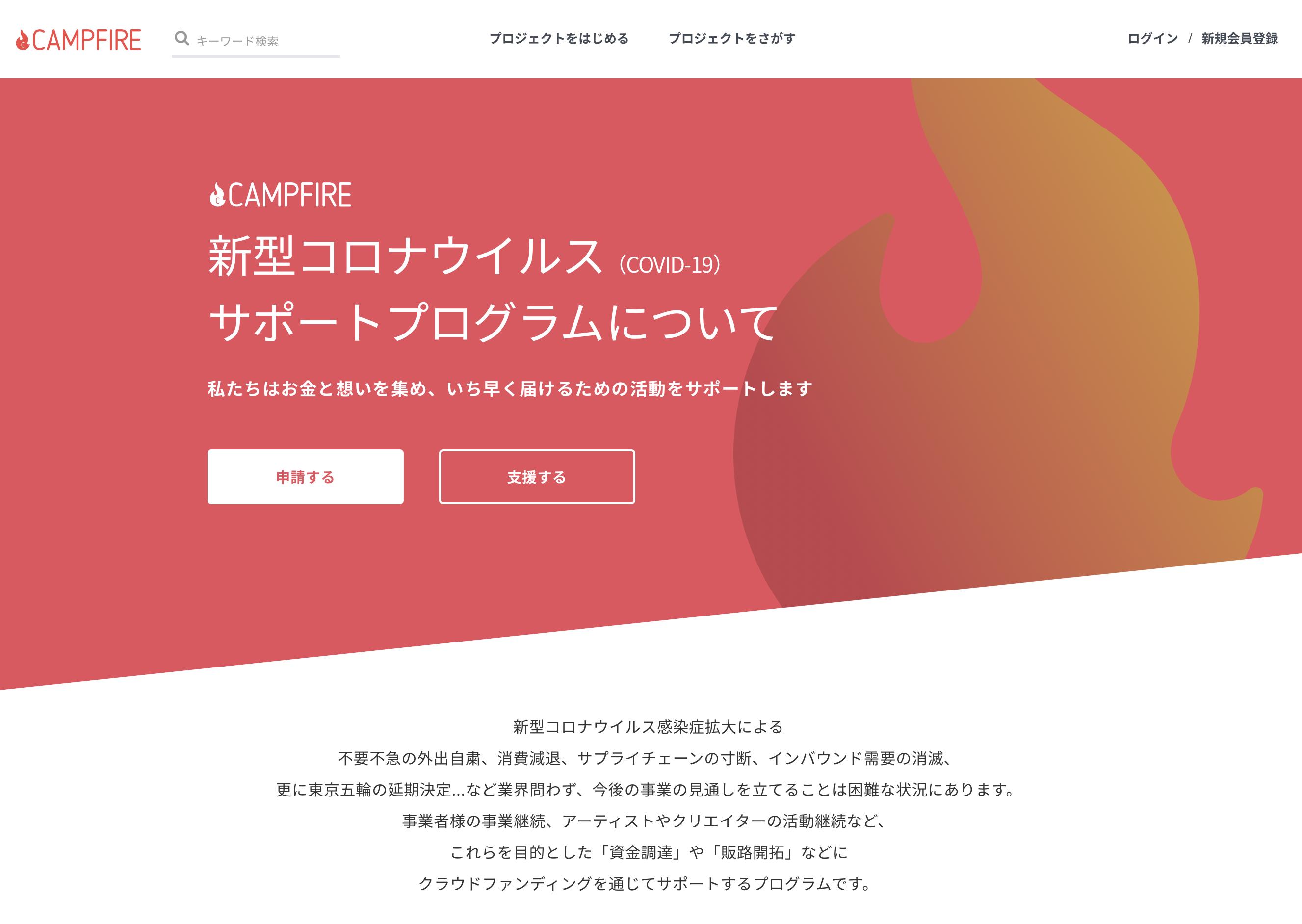 CAMPFIRE キャンプファイヤー|経済対策サポートプログラム