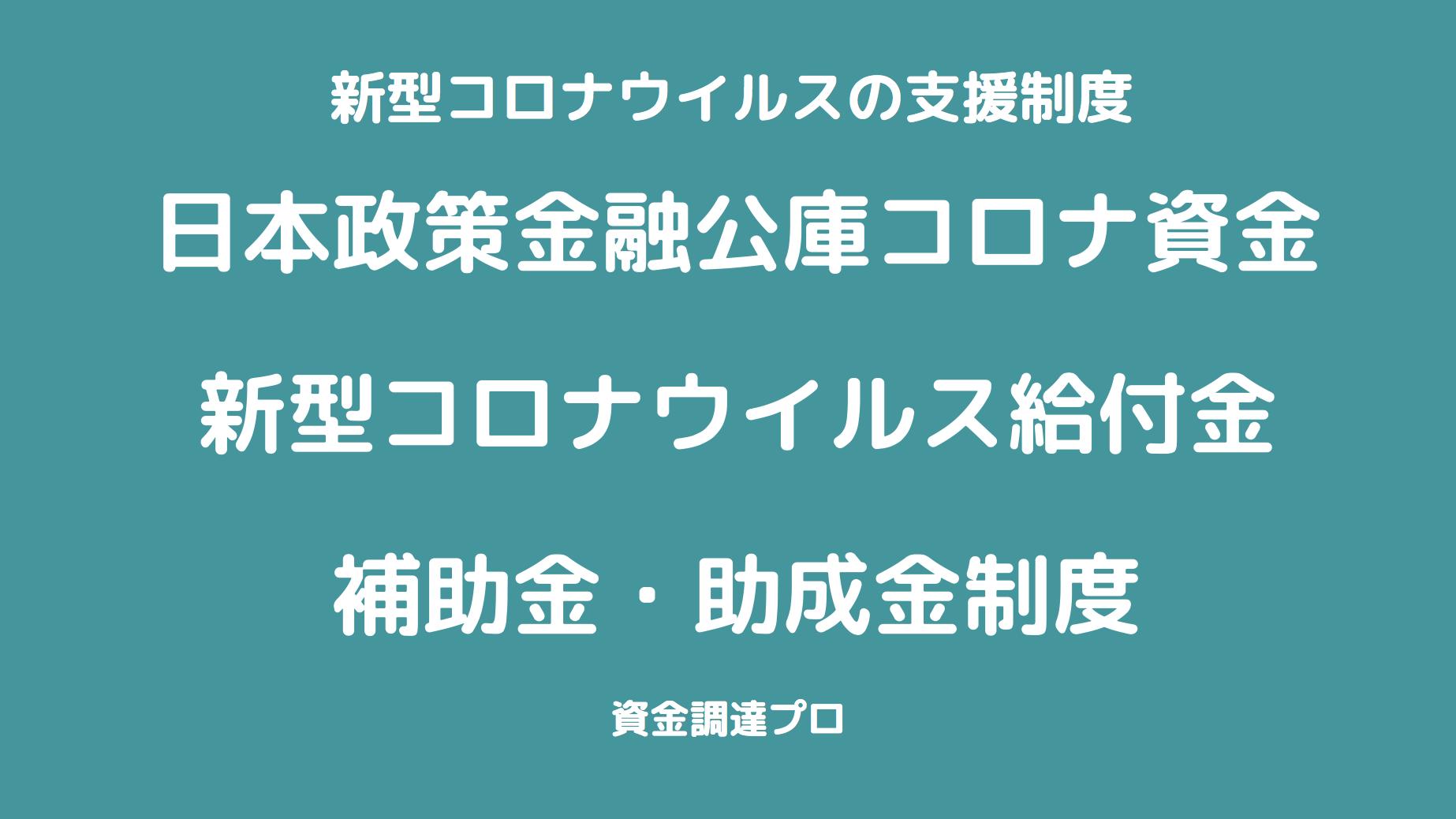 日本政策金融公庫, 日本政策金融公庫コロナ, 30万円給付, 中小企業200万円, 個人事業主100万円, 緊急経済対策, コロナウイルス