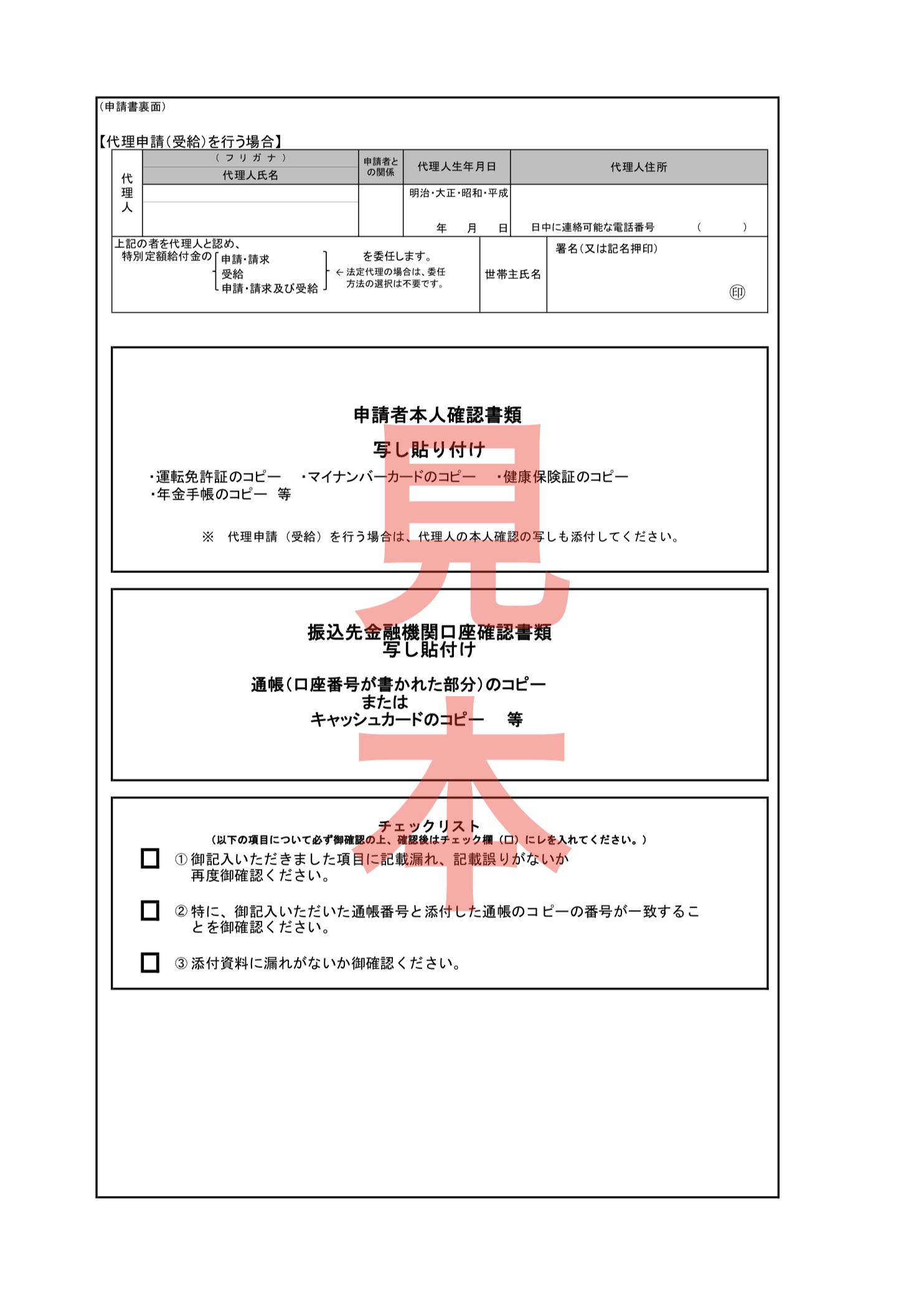 定額給付の申請書類の見本(総務省)
