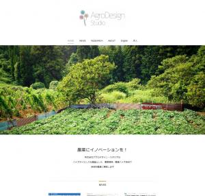 株式会社アグロデザイン・スタジオ