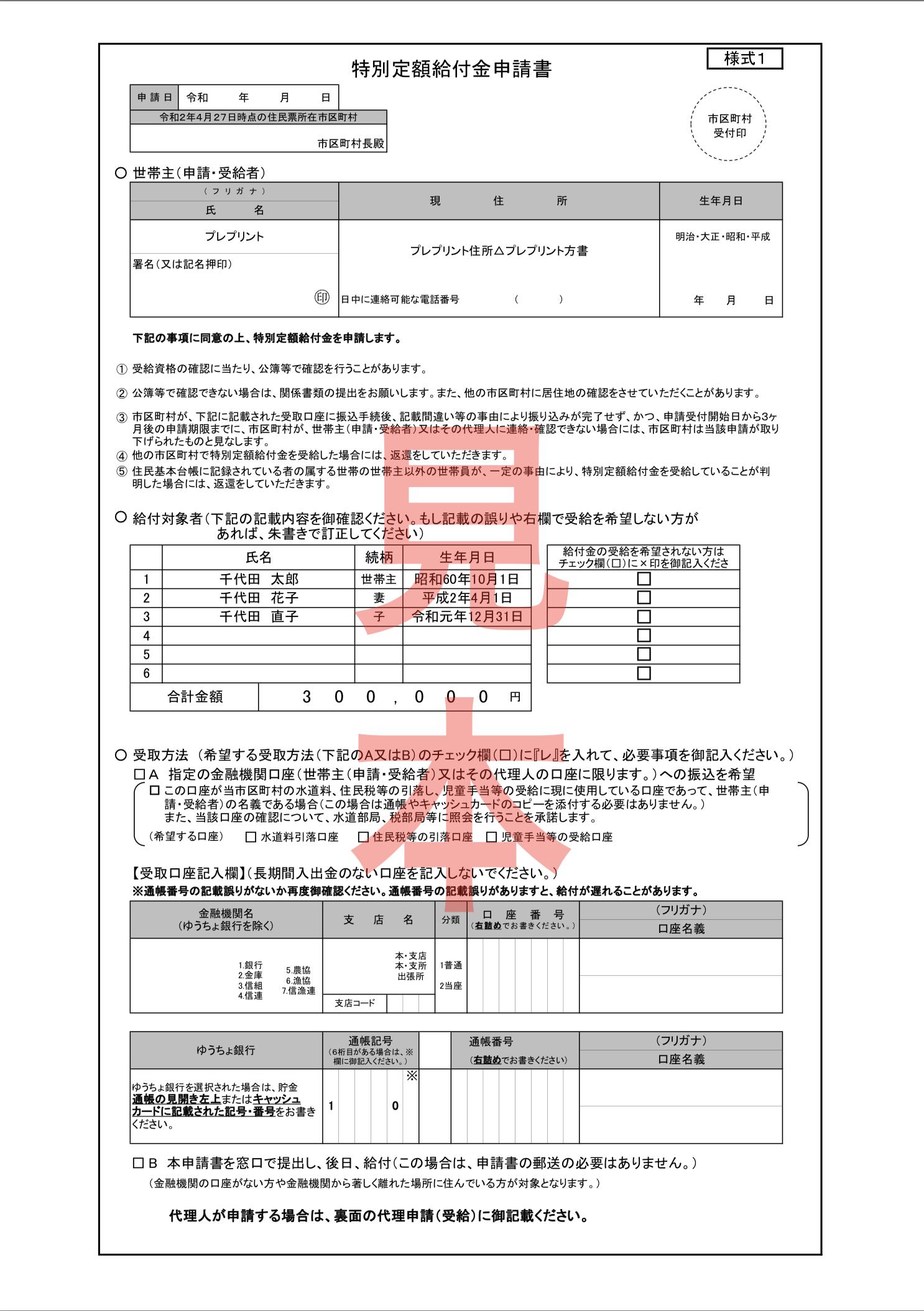 定額給付の申請書類の見本