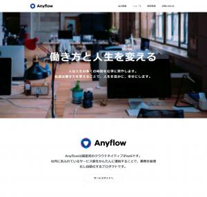 Anyflow株式会社