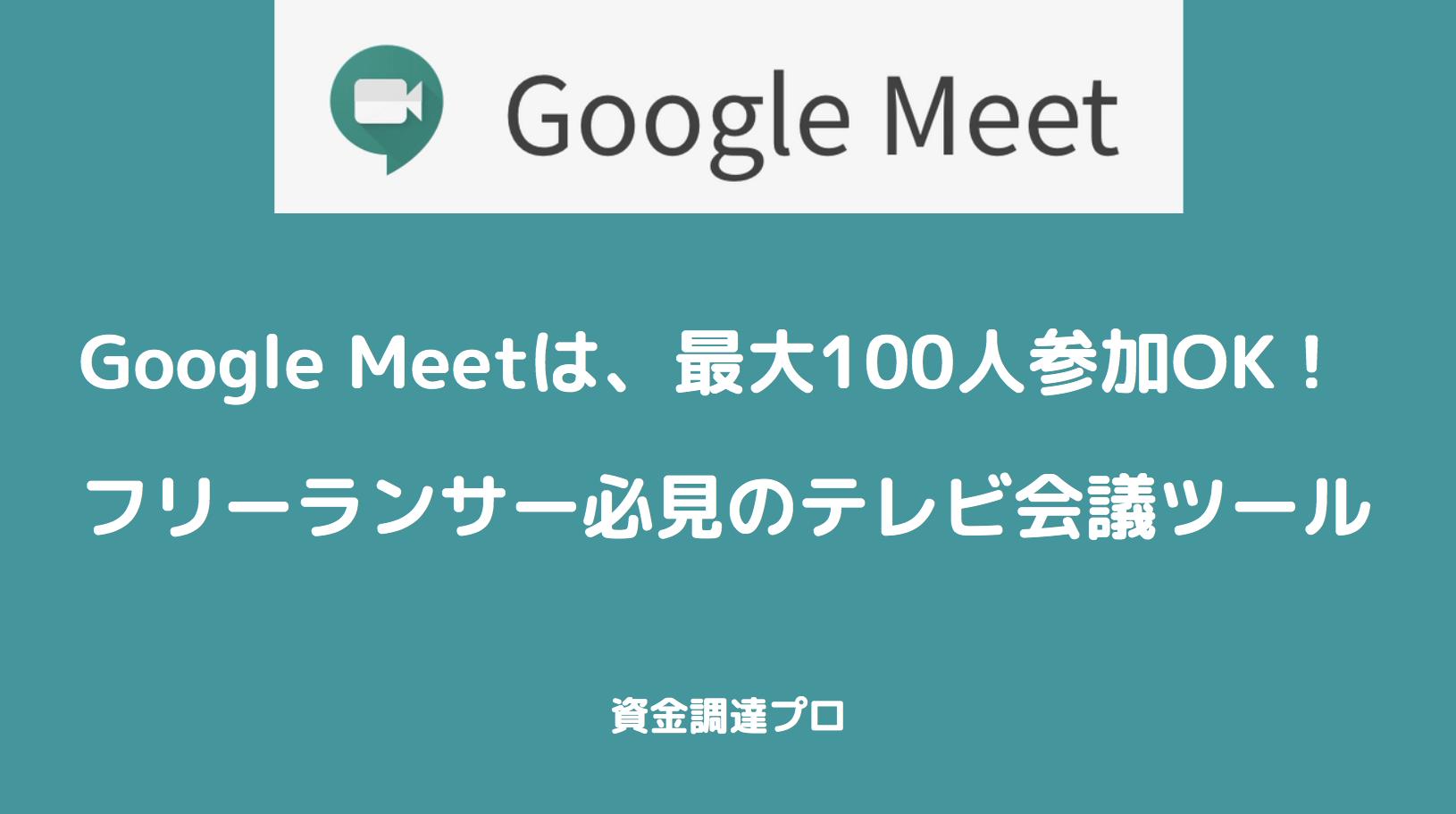 フリーランサー必見!Google Meet