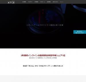 株式会社XTIA(クティア)