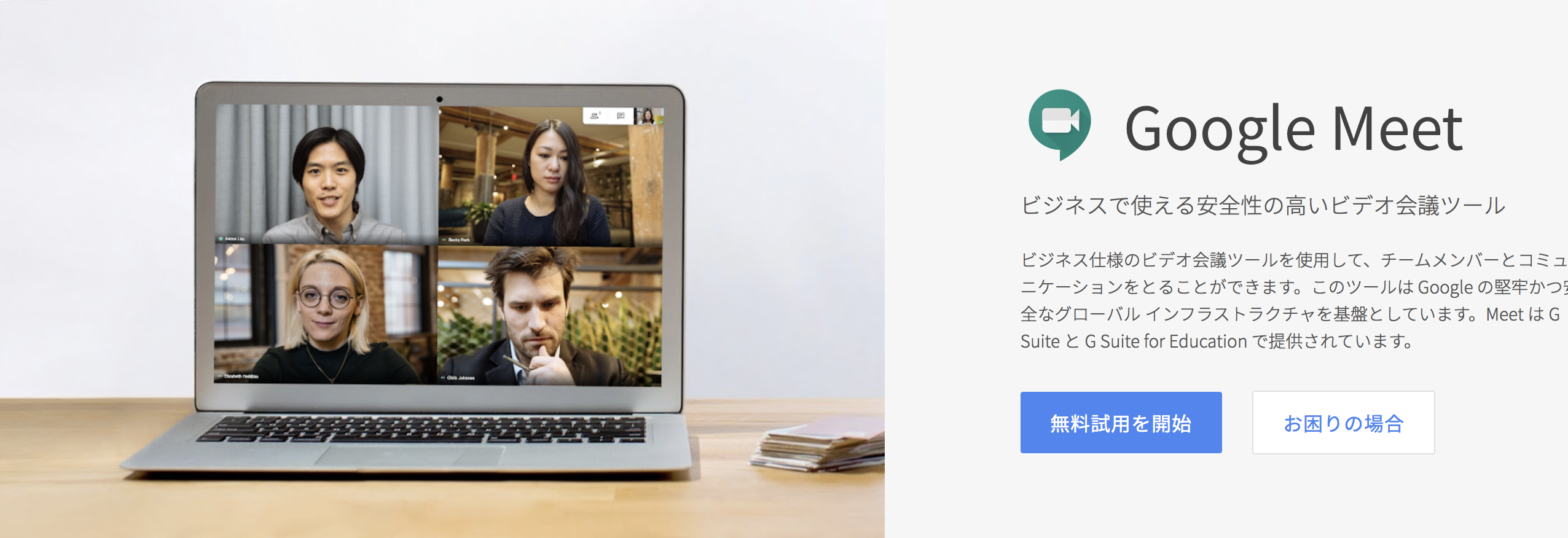 Google Meetフリーランス