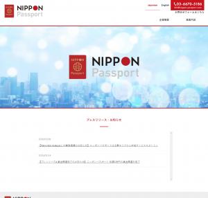 NIPPON Passport株式会社