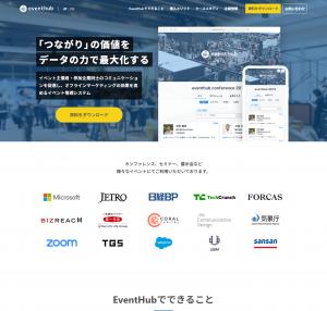 株式会社EventHub(イベントハブ)