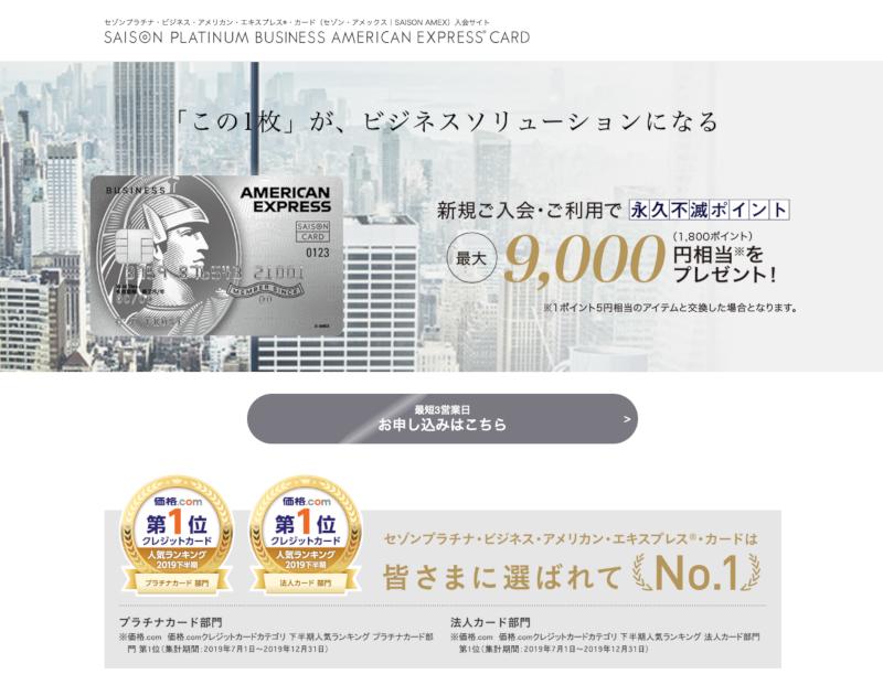 セゾンプラチナ・ビジネス・アメリカン・エキスプレス(R)・カード_TOP