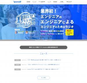bravesoft株式会社(ブレイブソフト)