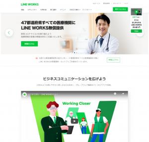 ワークスモバイルジャパン株式会社