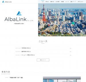 株式会社AlbaLink(アルバリンク)