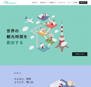 株式会社Airporter