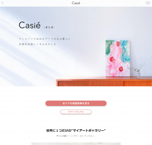 株式会社Casie