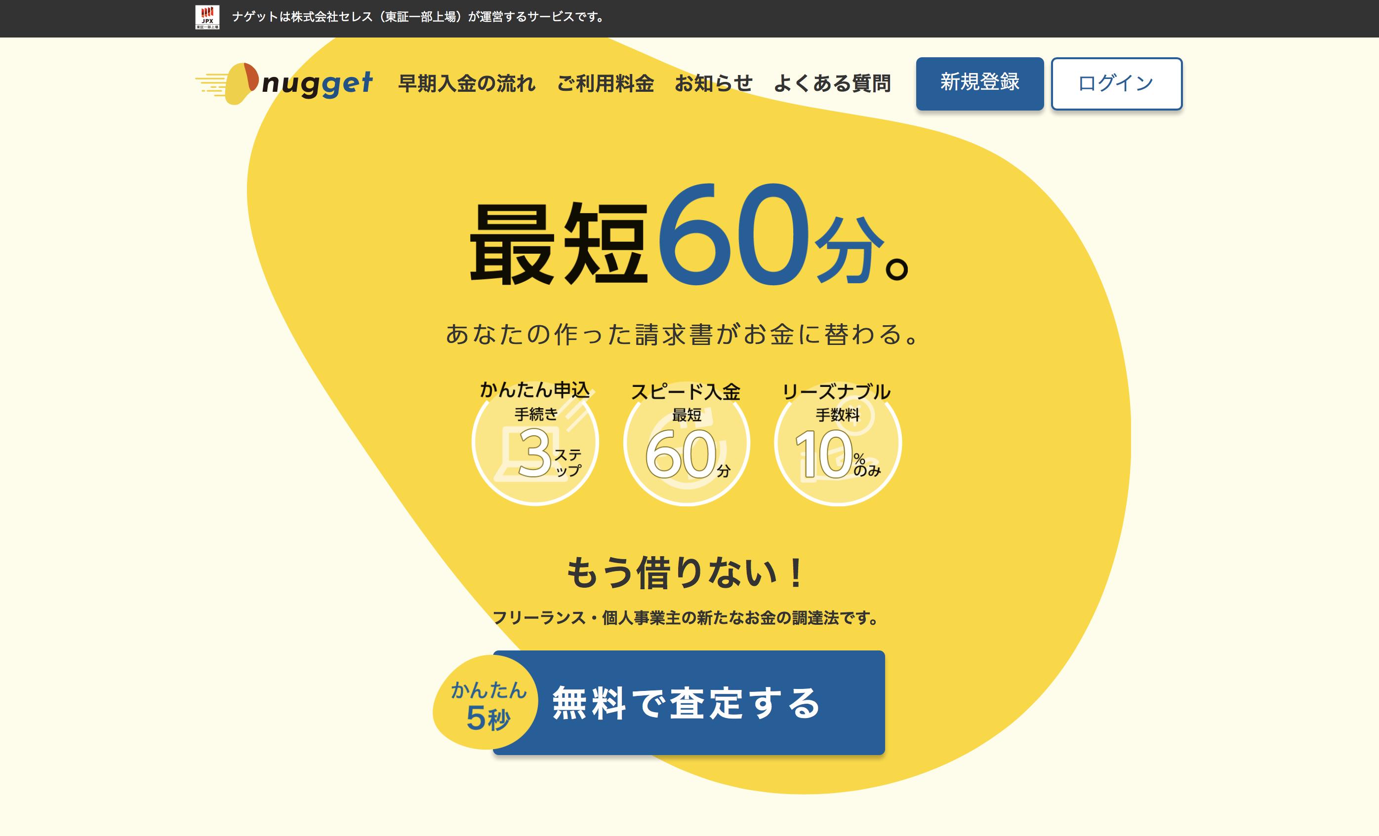 nugget(ナゲット)