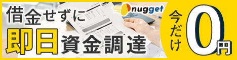 nugget(ナゲット)_事前登録