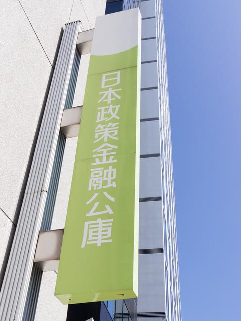 日本政策金融公庫の方針