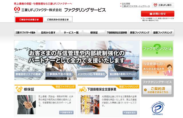 三菱UFJファクター ファクタリングサービス