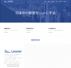 株式会社Leaner Technologies(リーナーテクノロジーズ)