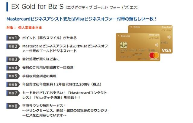 EX Gold for Biz S